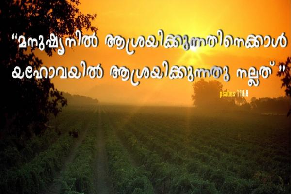 Read Malayalam Bible